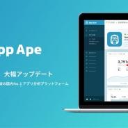 フラー、 アプリ分析プラットフォーム「App Ape」が4周年を迎えたことを記念し大幅アップデートを実施