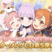 Cygames、『プリンセスコネクト!Re:Dive』のキャラクターソングCD第5弾を本日より発売開始