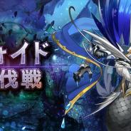 任天堂とCygames、『ドラガリアロスト』で「ヴォイド討伐戦」に「ポセイドン・ヴォイド」が6月12日15時より登場!
