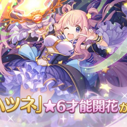 Cygames、『プリンセスコネクト!Re:Dive』で「ハツネ」の★6才能開花を解放!