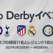 ネクソン、『FIFA MOBILE』で「Top Derbyイベント」を開催…ミラノとマドリード、ロンドンのダービーマッチをピックアップ!