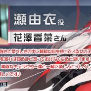 DeNA、『永遠の七日(とわのなのか)』公式Twitterで瀬由衣役・花澤香菜さんからのコメントを公開