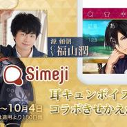 サイバード、『イケメン源氏伝 あやかし恋えにし』と「Simeji」コラボを発表! キータッチ音が源頼朝のボイスに