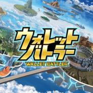 Arc、開発中のブロックチェーンゲーム『ウォレットバトラー(WALLET BATTLER)』のティザーサイトと公式Twitterを公開!