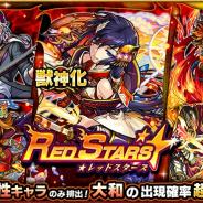 ミクシィ、『モンスターストライク』でガチャ「RED STARS」を本日12時より開催 新たに獣神化が可能になる「大和」の出現確率が超UP!