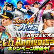 コロプラ、『プロ野球バーサス』で4周年を記念した「4th Anniversaryキャンペーン」を開催