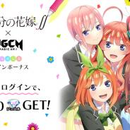 Studio MGCM、『マジカミ』で「五等分の花嫁∬」コラボを記念したログインボーナスやTwitterキャンペーンを開催決定!