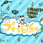 コミックスマート、「GANMA!」でDDTプロレス監修の「プ女子日和」の連載開始 今後は様々な連動企画も予定