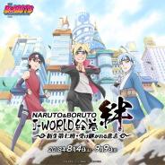 バンダイナムコ、J-WORLD TOKYOで「NARUTO&BORUTO J-WORLD 絵巻 絆」を8月4日より開催!