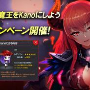 """FUNPLE STREAM、『メリーガーランド』で""""「輪廻の魔王」をKanoにしようキャンペーン""""を開催!"""