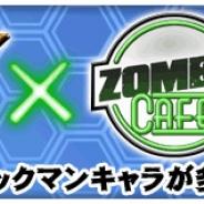 カプコン・モバイル、『ゾンビカフェ』でカプコンの『ロックマンX』とコラボイベントを開催 ゾンビカフェに「ロックマンX」のキャラが参戦!