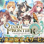 DMM GAMES、『オトギフロンティア』の繁体字/英語版『OTOGI FRONTIER』の正式サービスを開始!