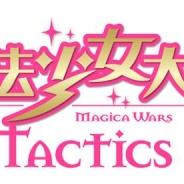 DMMゲームズ、『魔法少女大戦タクティクス』のサービスを1月29日に終了