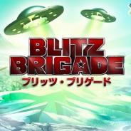 ゲームロフト、FPSゲーム『ブリッツ・ブリゲード』deエイリアンをテーマにした最新アップデートを実施