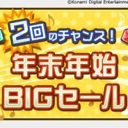 コーエーテクモ、『ときめきレストラン☆☆☆』で「年末年始BIGセール」や「レシピ復活! まんぷく福袋2017」くじなどを実施