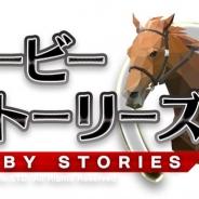 Donuts、新作競走馬育成SLG『ダービーストーリーズ』のティザーサイトを公開! Nintendo Switchなどが当たるTwitterキャンペーンも実施