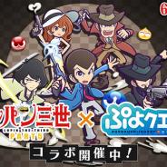 セガゲームスの『ぷよぷよ!!クエスト』がApp Store売上ランキングで75→23位と好調 「ルパン三世 PART5」コラボガチャ開催で