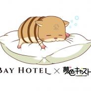 セガゲームス、『夢色キャスト』が女性専用カプセルホテル「秋葉原 BAY HOTEL」とのコラボ受付を明日12時より開始