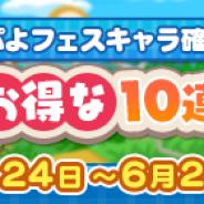 セガ、『ぷよぷよ!!クエスト』で「5月お得な10連ガチャ」を開催 「ぷよフェスキャラ」が確定で出現!