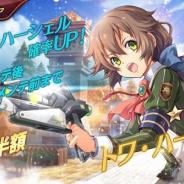 USERJOY JAPAN、『英雄伝説 暁の軌跡モバイル』に『閃の軌跡II』から「トワ・ハーシェル」がプレイアブルキャラとして参戦!