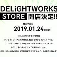 ディライトワークス、初の公式オンラインストア「DELiGHTWORKS STORE」を1月24日に開店! 『FGO』開発スタッフが手がけるオリジナルグッズも