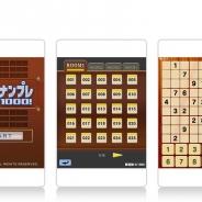 サクセス、『定番ゲーム集! パズル・将棋・囲碁forスゴ得』のラインアップに『挑戦状~超ナンプレ1000!』を新たに追加!