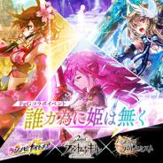 gumi、FgG3タイトル『ファンキル』『タガタメ』『シノビナ』でコラボイベント「誰ガ為に姫は無く」を開催
