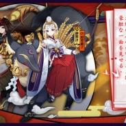 NetEase Games、『陰陽師』に新式神「御饌津(CV:川澄綾子さん)」「棋聖(CV:増田俊樹さん)」を追加