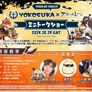 Yostar、『アズールレーン』のミニトークショーを開催決定! 声優の堀籠沙耶さんも登壇予定