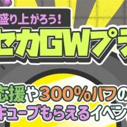 UtoPlanetは、『イキノコレ!終末世界』でGW記念イベントを開催中!
