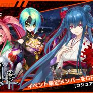 DMM GAMES、『凍京NECRO<トウキョウ・ネクロ>』で新イベント「月暈」を開始! イベント連動スカウトも同時開催