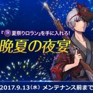 ゲームオン、『フィンガーナイツクロス』で人気騎士「ロラン」の夏祭りバージョンが登場するイベント「白熱!晩夏の夜宴」を開催
