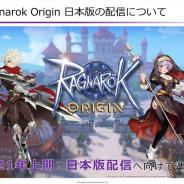 ガンホー、『ラグナロクオンライン』の正統進化MMO『Ragnarok Origin』を2021年上期にリリースで準備中