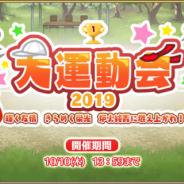 SEモバイル・アンド・オンライン、『毎日こつこつ俺タワー』にてバトルイベント「大運動会2019」を開催!