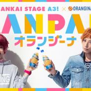 リベル、舞台化作品「MANKAI STAGE『A3!』」で炭酸飲料「オランジーナ」とのコラボレーションを実施