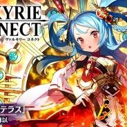 エイチーム、『ヴァルキリーコネクト』に☆3新キャラ天照神「アマテラス」を期間限定で追加 ギルドバトル初のイベントも開催