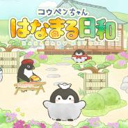 DMM.futureworks、「コウペンちゃん」が題材のスマホ向けゲームアプリ『コウペンちゃん はなまる日和』の事前登録を開始!