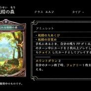Cygames、『Shadowverse』で第9弾カードパックの新カード「眠れる妖精の森」「妖精の大あくび」「妖精の目覚め」「ドラゴンキラーガール」を公開