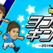 ノヴェルアプローチ、『Webサカ2』にて限定選手が獲得できるスカウト「ヨコハマキングダム」を配信!
