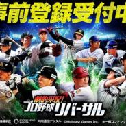 モブキャストゲームス、『劇的采配!プロ野球リバーサル』の事前登録を開始…配信開始は2019年5月中旬の予定 現役プロ野球選手が実名実写で登場!