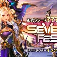 Netmarble Games、『セブンナイツ』でリリース777日記念イベント「セブンフェス」を開催 新SPキャラクター「イングリッド」などが登場