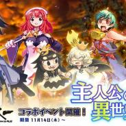 クローバーラボ、『魔界ウォーズ」で日本一コラボ開催 「ラ・ピュセル」「ソウルクレイドル」「深夜廻」「嘘つき姫と盲目王子」が参戦!!