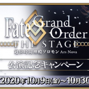 FGO PROJECT、『Fate/Grand Order』で冠位時間神殿ソロモン公演記念CPを開催! 黄金の果実3個と聖晶石5個をプレゼント