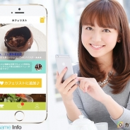 Diverse、趣味の合う友達づくりができるアプリ『カフェ・フレ』にカフェ情報のリストを共有できる新機能を追加