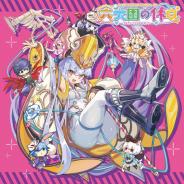 フロンティアワークス、『ラストピリオド』の新作ドラマCD「六大国の休日」を8月26日に発売!