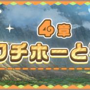 セガゲームス、『けものフレンズ3』でメインストーリー「4章 ゴコクチホーと警備隊」を明日メンテ終了後より追加!