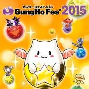 ガンホー、「ガンホーフェスティバル2015」での来場者プレゼントやゲーム大会情報などを公開