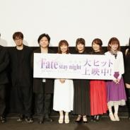アニプレックス、劇場版「Fate/stay night [Heaven's Feel]」II.lost butterflyの舞台挨拶写真を公開 新規カット含む新CMも解禁