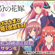 マイネットゲームス、『ウチの姫さまがいちばんカワイイ』にてアニメ「五等分の花嫁」とのコラボイベントを開催!