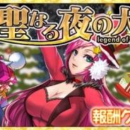 ガンホー、『レジェンド オブ キングダム』で24時間限定イベント「聖なる夜の祝宴!」を開催 マルチプレイ対応の「森を守護する者たち」も登場!